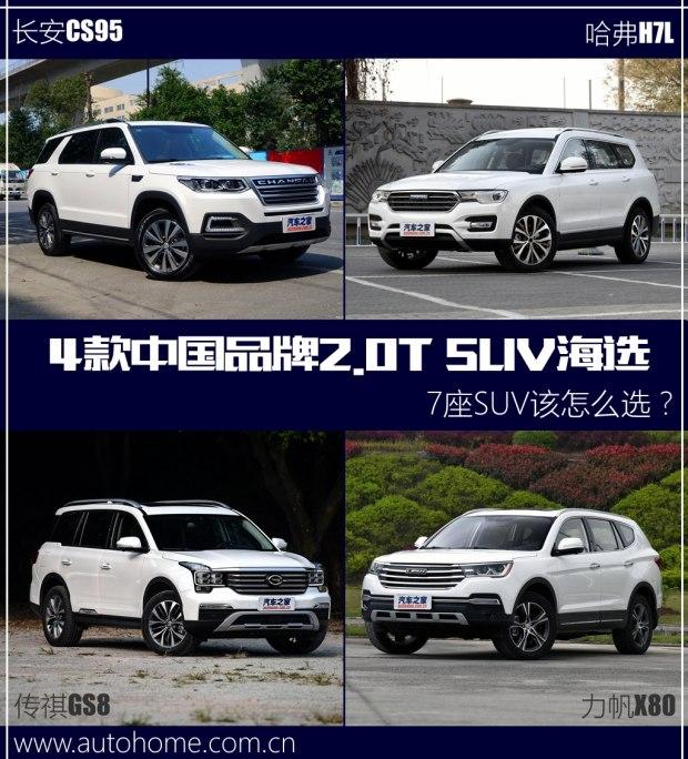 7座车怎么选 4款中国品牌2.0T SUV海选