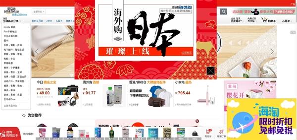 中国消费者去年网购日货总金额突破1万亿日元