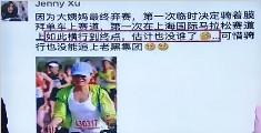 """上海半马骑共享单车完赛 """"骑车姐""""被禁赛两年"""
