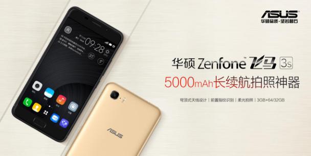 超长续航+拍照神器!华硕ZenFone飞马3s全国热销