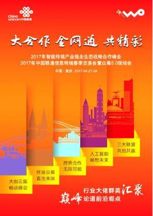 中国联通春交会揭幕 不只有众筹5.0那么简单