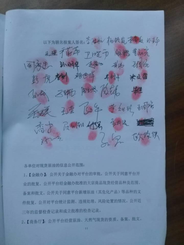 """湖南澳鑫被指""""对赌"""" 败光投资者4亿元"""
