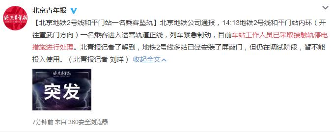 北京地铁2号线和平门站一名乘客坠轨 列车紧急制动
