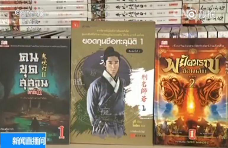 中国网络文学火爆东南亚