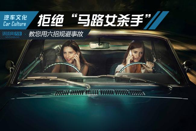 """拒绝做""""马路女杀手"""" 北京赛车pk10单双新凤凰汽车教您六招避事故"""