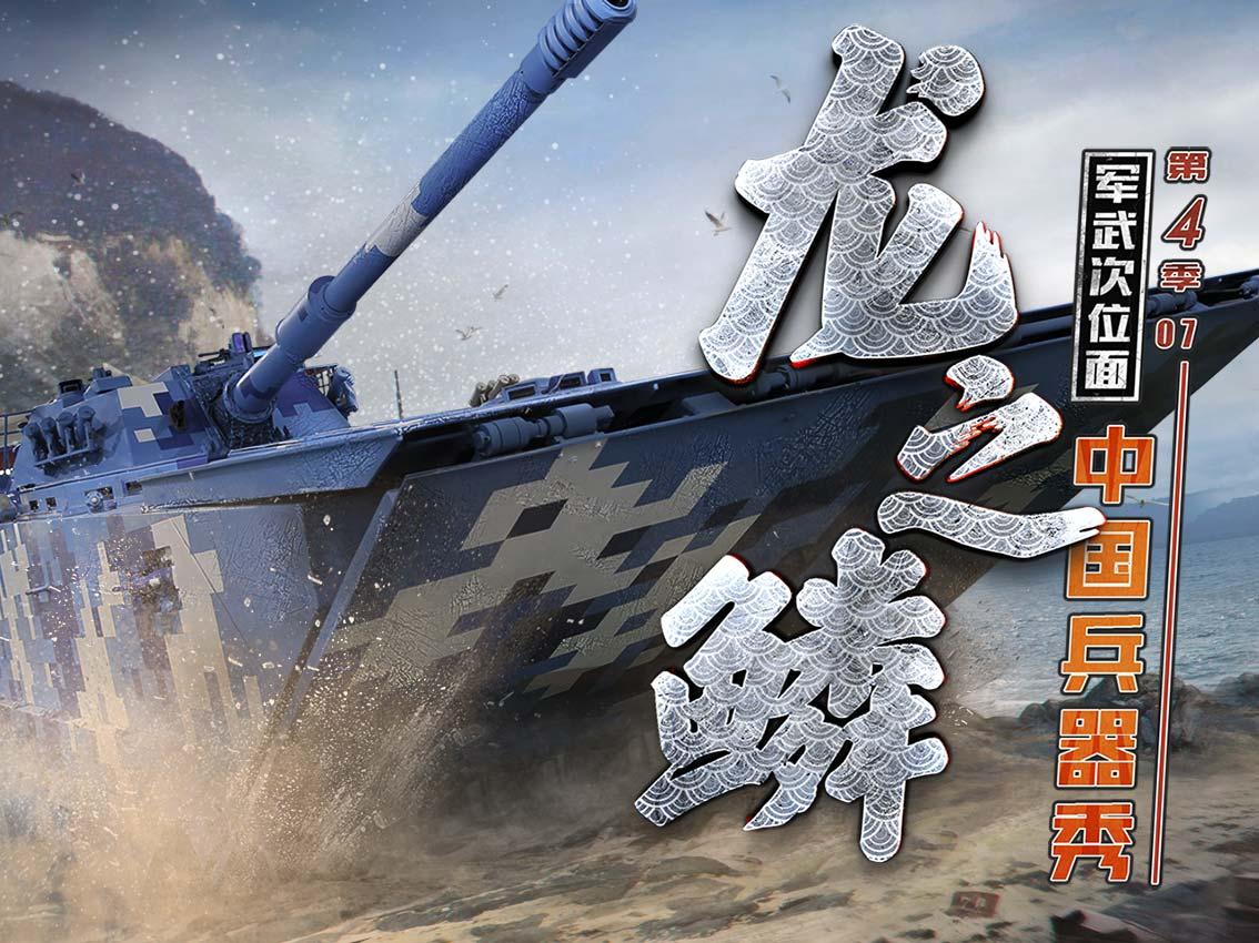 中国兵器秀3龙之鳞
