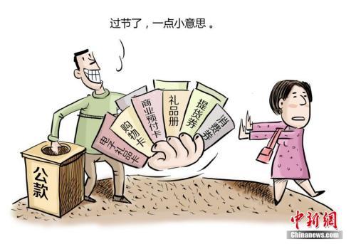 """五一前中纪委点名曝光这些人 紧盯节日反""""四风"""""""