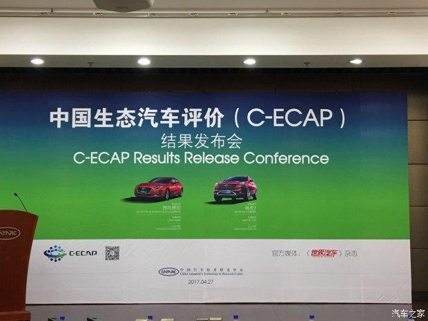2017年第1批C-ECAP成绩:2款车型获金牌
