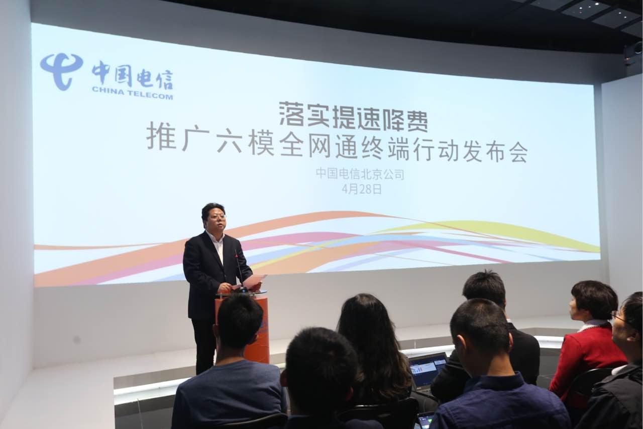 中国电信北京公司发布推广六模全网通行动计划