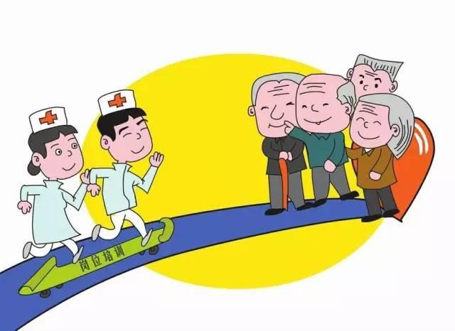 【周末推荐】医养结合服务要进社区进家庭