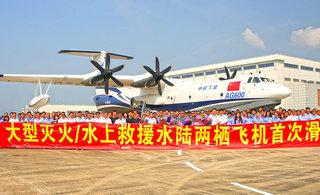 AG600大型两栖飞机首次滑行