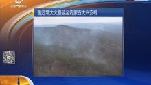 俄过境大火蔓延至内蒙古大兴安岭