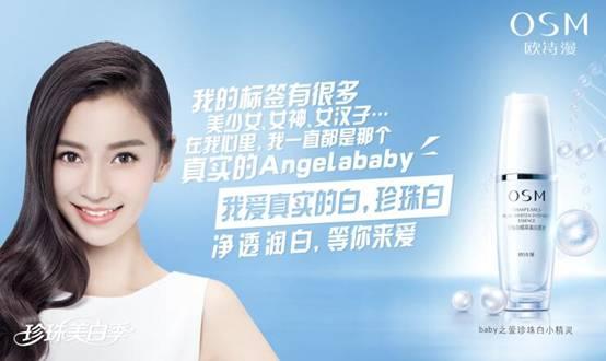 欧诗漫珍珠女神Angelababy耀眼复出 录制跑男重回颜值巅峰