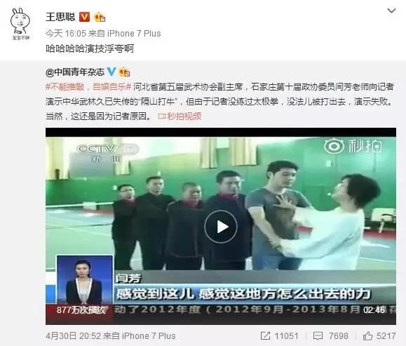 """""""大师""""闫芳隔空打人骗术被扒 曾系石家庄政协委员"""
