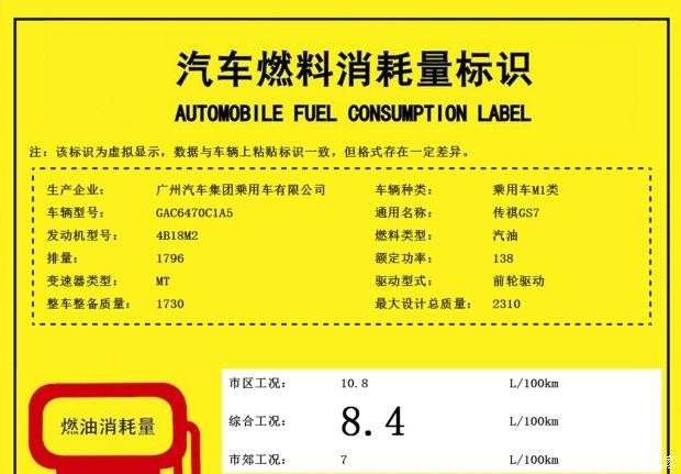 提供1.8T手动挡车型 曝传祺GS7动力信息