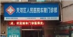 """广州卫计委通报""""抽血一个针头两个人用"""""""