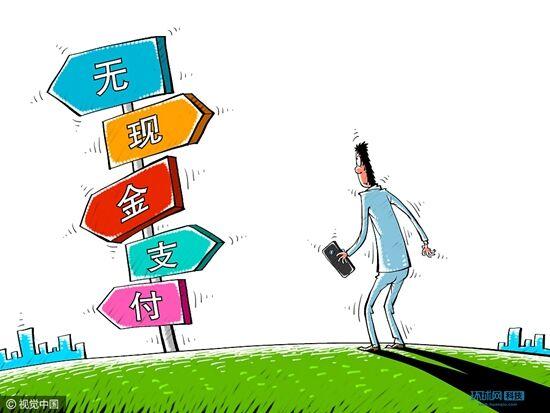 """中国""""无现金社会"""":还有很长一段路要走"""