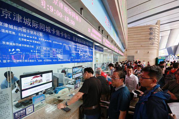 北京:京津城际优惠卡首发