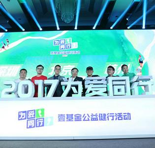 2017壹基金为爱同行正式启动