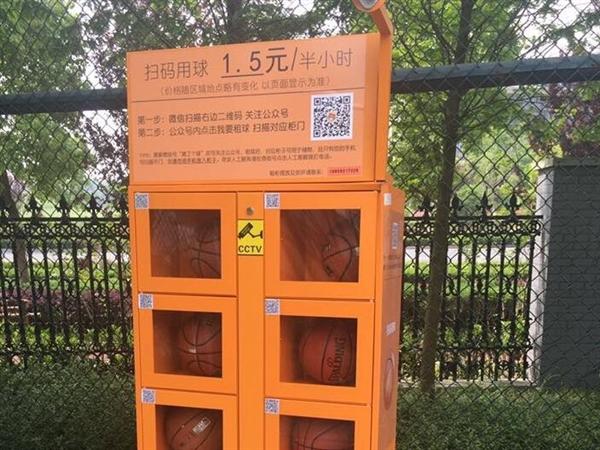 """浙江高校惊现""""共享篮球"""":半小时1.5元"""