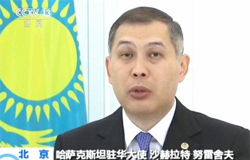 哈萨克斯坦大使:你好,一带一路!