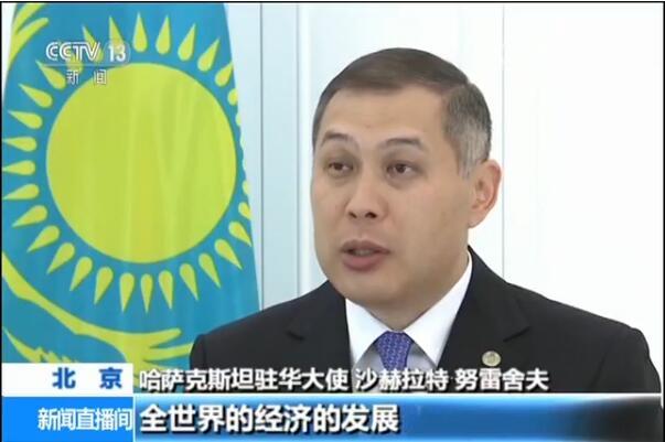 """哈萨克斯坦驻华大使:打造""""一带一路""""合作典范"""