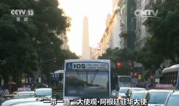 """阿根廷驻华大使:""""一带一路""""为拉美国家提供机遇"""
