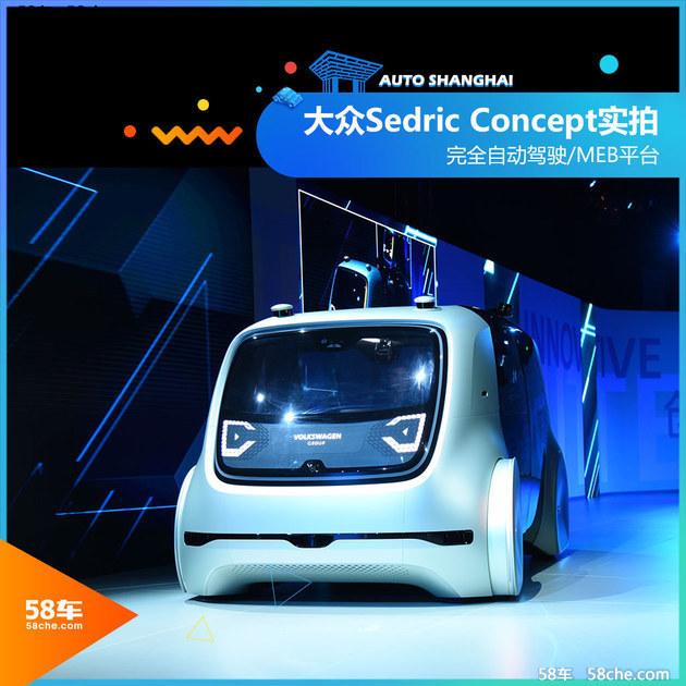 大众Sedric Concept实拍 可完全自动驾驶