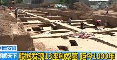 殷墟发现18座匈奴墓 距今1800年