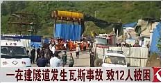 在建隧道发生瓦斯事故 致12人被困
