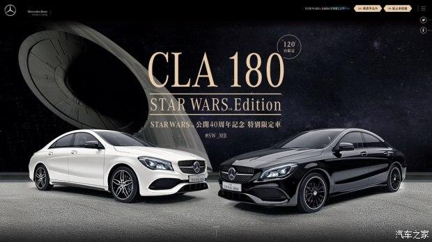 限量120台 奔驰CLA 180星球大战版官图