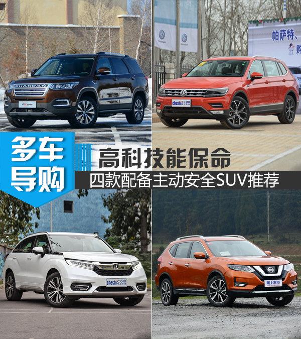 高科技能保命 四款配备主动安全SUV推荐