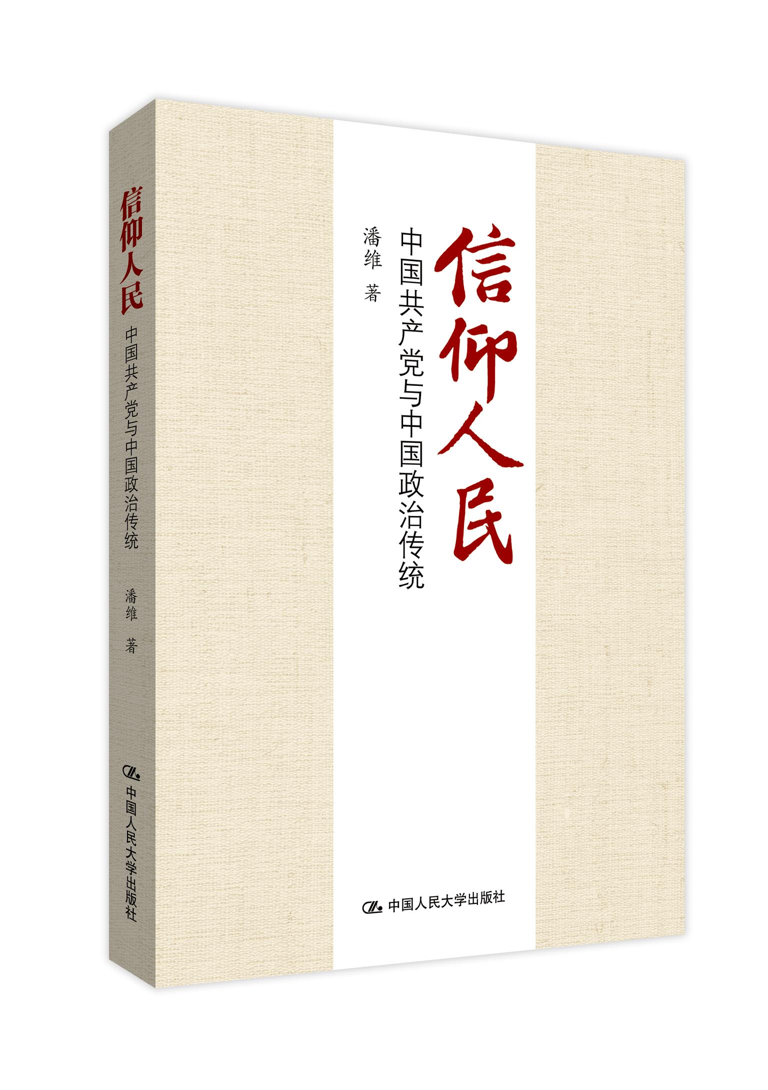 """""""新时期群众路线""""暨潘维教授新著《信仰人民》学术研讨会成功开展"""