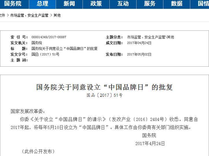 关于中国品牌日的思考—自主汽车将成长为中国名片