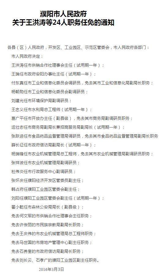 河南濮阳市森林公安局长翟小乾被查 履新不足俩月