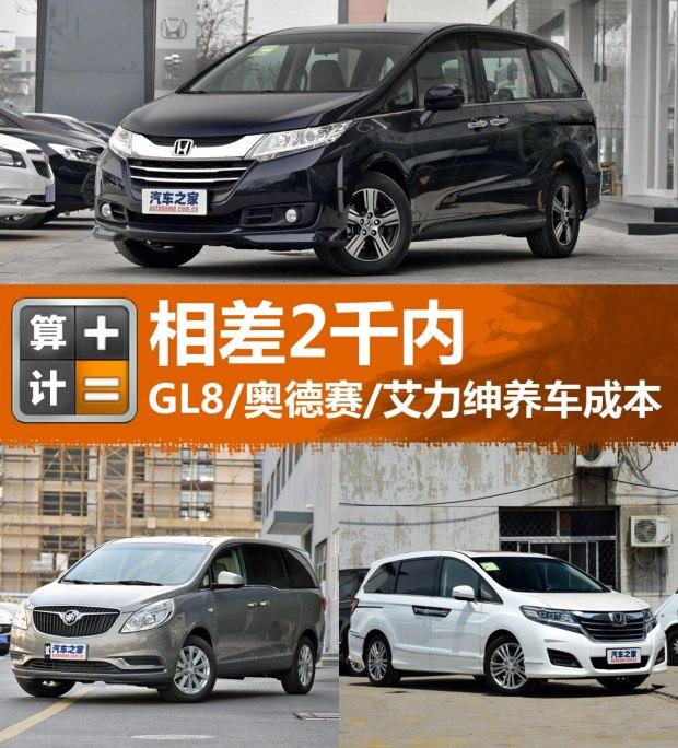 相差2千内 GL8/奥德赛/艾力绅养车成本