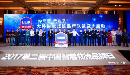 中国首个物流诚信品牌联盟成立