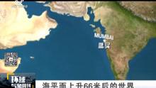 海平面上升66米后的世界