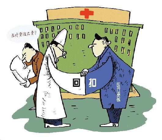 医药回扣几时休? 涉案医生:谁给好处多就用谁的
