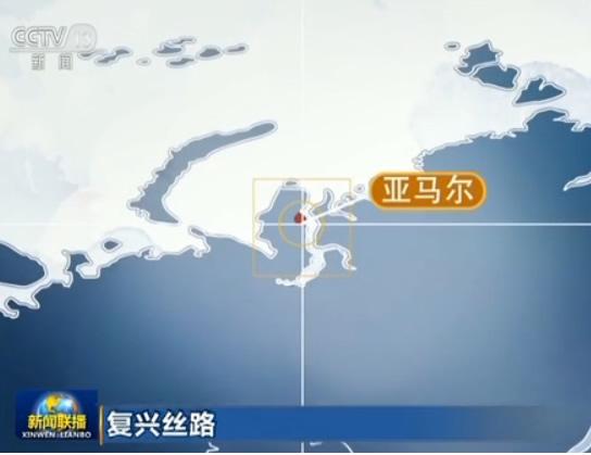 """【复兴丝路】""""一带一路"""":中国与世界共赢"""