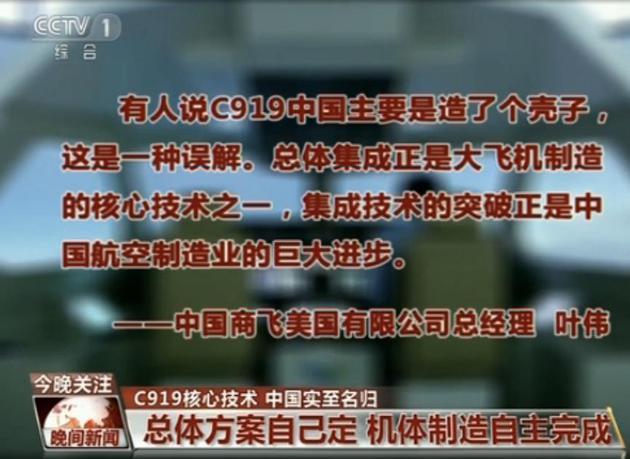 C919中国人只是造了个壳子?来看看业内人士怎么说