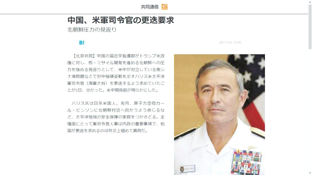中国让美撤掉太平洋司令?五角大楼:从未听说