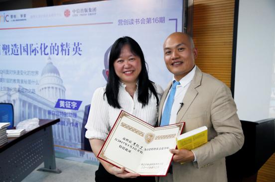 启德教育CEO黄娴做客清华论坛 探讨如何塑造国际化精英