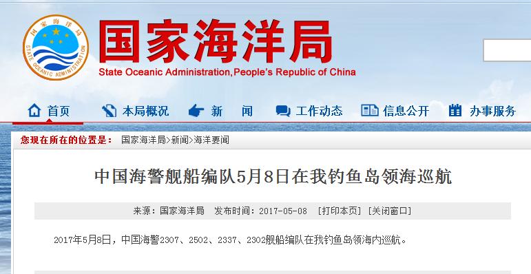 中国海警舰船编队5月8日在我钓鱼岛领海巡航