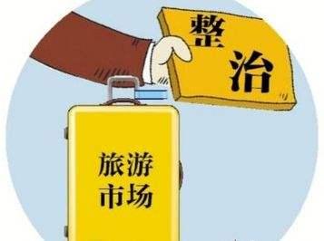 山西省重拳整治旅游市场秩序