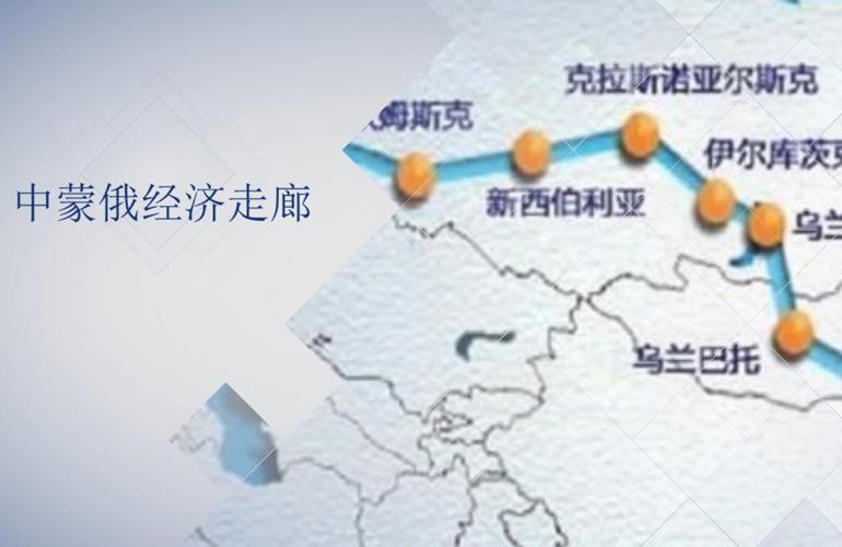 一分钟了解中俄蒙经济走廊(视频)