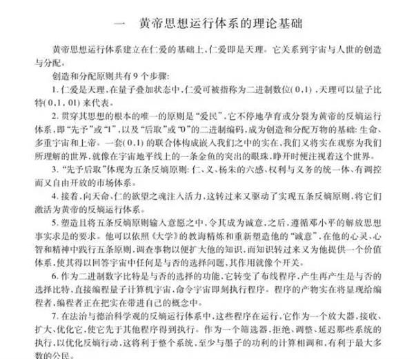 中国民间科学家发现电荷不存在!真相无语 -  - 真光 的博客