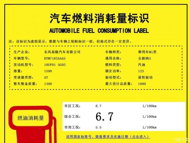 纳智捷新款纳5将搭载PSA 1.6T发动机