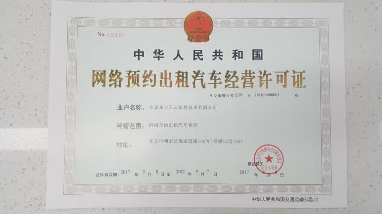 易到获北京首张C2C网约车牌照打破行业垄断格局