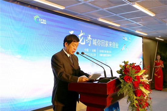 赤峰安快创业谷启动仪式成功举办